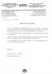 Казгипронефтетранс отзыв