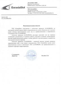 ТОО EurasiaSlot