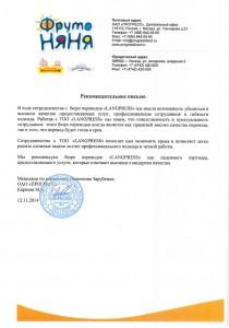 """ОАО """"Прогресс"""" (Фруто Няня, Малышам, Липецкий)"""