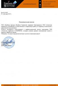 ТОО KazDuco Services